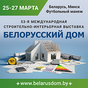 Международная специализированная выставка «Белорусский дом. Весна-2021»