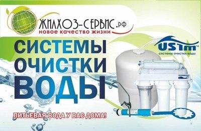 Система очистки воды - main